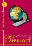 Учебна тетрадка по свят и личност за 12. клас - помагало