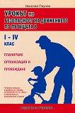Урокът по безопасност на движението по пътищата в I - IV клас - Николай Паунов -