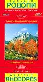 Туристическа карта на Западни Родопи Tourist Map of Westerm Rhodopes - карта