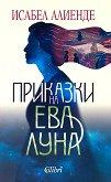 Приказки на Ева Луна - книга