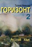 Горизонт 2: Русский язык для второго года обучения - книга за учителя