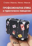 Професионална етика и туристическо поведение - Стойко Иванов, Милко Иванов -