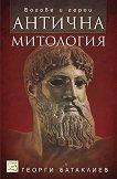 Антична митология -