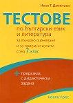 Тестове по български език и литература за външно оценяване и за приемни изпити след 7. клас -