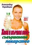 Жива и мъртва вода - съвършеното лекарство - Александър Кородецки -