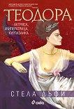 Теодора: актриса, императрица, куртизанка - книга