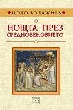 Нощта през средновековието - Цочо Бояджиев -