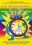 Курс по математика за 2. клас - Боряна Милкоева, Христина Беева, Дачо Беев -