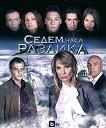 Седем часа разлика - Милена Фучеджиева, Елена Илиева, Димитър Христов, Любен Дилов-син -
