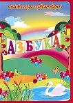 Книжка за оцветяване: Азбука -