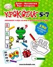 Крокотак - 5 - 7 години : Занимания и игри за деца в предучилищна възраст - учебник