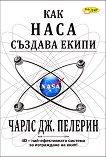 Как НАСА създава екипи - Чарлс Дж. Пелерин -