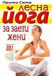 Лесна йога за заети жени - книга