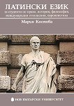 Латински език за студенти по право, история, философия, международни отношения, европеистика - речник