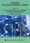 Основи на електронните схеми - Том 4: Специализирана електроника в телекомуникациите -