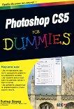 Photoshop CS5 For Dummies - книга