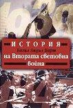 История на Втората световна война - книга