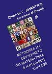 Методика на обучението по математика в началните класове - учебник