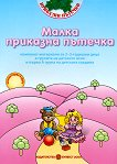 Малка приказна пътечка: Комплект материали - Любослава Пенева, Марияна Миткова -