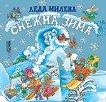 Снежна зима - Леда Милева - детска книга