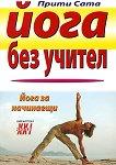 Йога без учител - книга