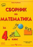 Сборник по математика за 4. клас - Раинка Върбанова -