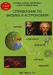 Справочник по физика и астрономия за 4. - 12. клас - помагало