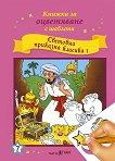 Книжка за оцветяване с шаблони: Световна приказна класика 1 -