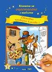 Книжка за оцветяване с шаблони: Световна приказна класика 2 -