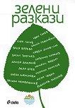 Зелени разкази - книга 1 - книга
