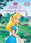 Чародейства: Алиса в страната на чудесата - детска книга