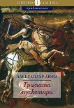 Тримата мускетари - Александър Дюма - баща - книга