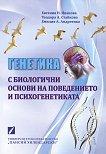 Генетика с биологични основи на поведението и психогенетиката - книга
