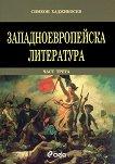 Западноевропейска литература - част трета : Романтизъм - Симеон Хаджикосев -