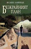 Безкрайният план - Исабел Алиенде - книга