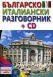 Българско - италиански разговорник + CD - учебна тетрадка