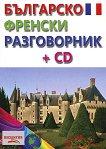 Българско-френски разговорник + CD -