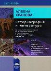 Историография и литература - том II - Албена Хранова -