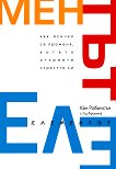 Елементът: Как всичко се променя, когато откриете страстта си - Кен Робинсън, Лу Ароника -