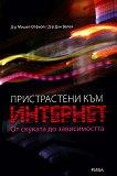 Пристрастени към Интернет - книга