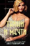 Богати и красиви - книга 1: Тайни и мечти - Ана Годбърсън -