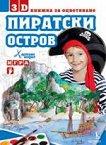 Пиратски остров - 3D книжка за оцветяване - Силвия Калоянова, Ясен Ценов - книга
