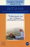 Йога на дишането и движението + DVD - Тензин Уангял Римпоче - продукт