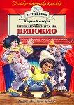 Приключенията на Пинокио -