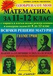 Математика за 11. - 12. клас: Геометрия - Боряна Милкоева -