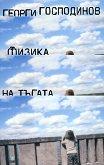 Физика на тъгата - Георги Господинов -