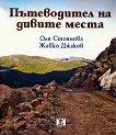 Пътеводител на дивите места - Оля Стоянова, Живко Джаков - книга