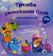 Тръгва детският влак + CD - Борислав Мирчев - книга за учителя