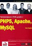 Програмиране и Web дизайн с PHP5, MySQL, Apache: том 1 - книга