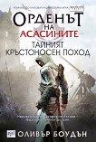 Орденът на асасините - книга 3: Тайният кръстоносен поход -